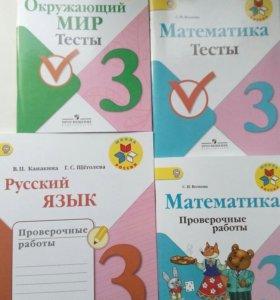 Тесты 3 класса новые. Школа России программа