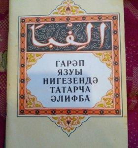 Татарский на арабском