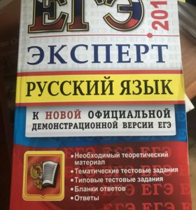 Экспресс подготовка к ЕГЭ По русскому языку