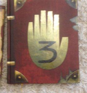 Гравити фолз дневник 3