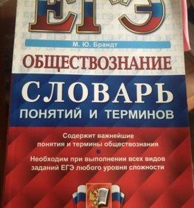 Словарь понятий и терминов для подготовки к ЕГЭ