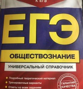 Универсальный справочник для ЕГЭ по обществознанию