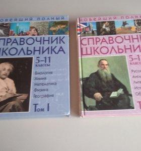 Справочник школьника (новые две книги)