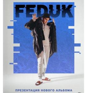 Билеты Feduk A2