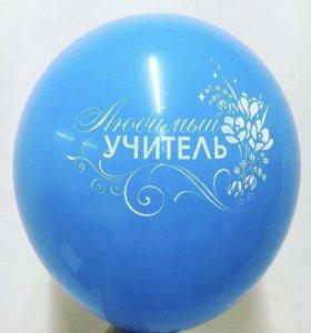 Воздушные шары с Днём учителя