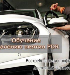 Обучение удалению вмятин PDR