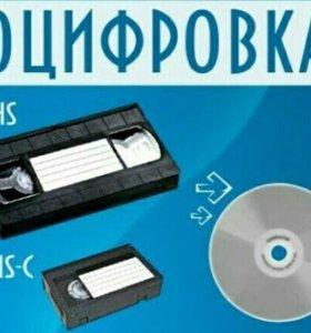 Оцифровка видеокассет на любой формат