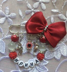 Именные булавки и браслеты