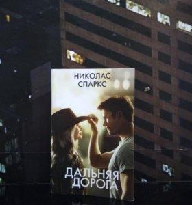 """Николас Спаркс """"Дальняя дорога"""""""