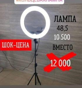 Лампа для визажистов и фотосессий