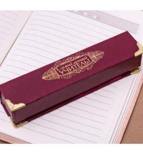 """Ручка в подарочном футляре """"Самый лучший учитель"""""""
