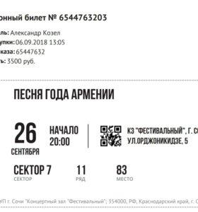 """2 билета со скидкой на """"Песня года Армении"""" в Сочи"""