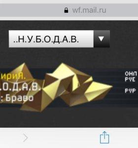 Акаунт варфейс 67 ранг
