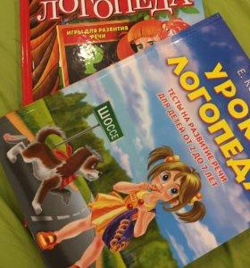 Книги Уроки логопеда 2 книги