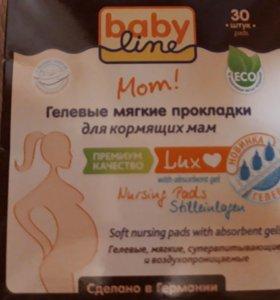 Прлкладки гелевые для кормящих мам