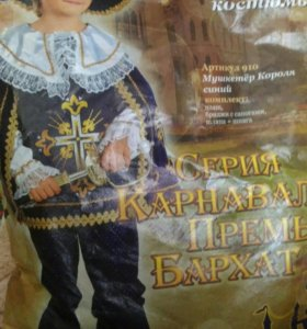 Костюм карновальный мушкетер
