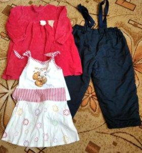 Пакетом одежда