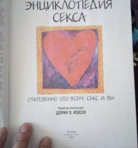 Камасутра орального секса книга Вас