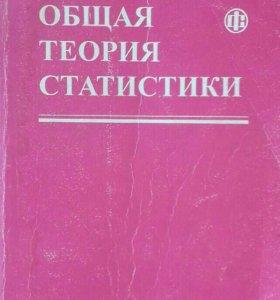 Учебник по статистике