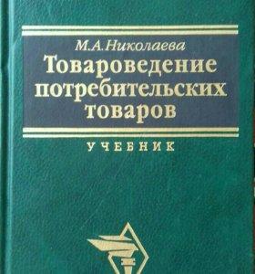 Учебник по товароведению товаров