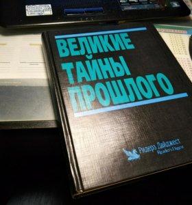 Энциклопедия Великие тайны прошлого