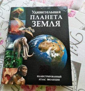 Энциклопедия Удивительная планета Земля
