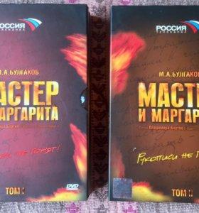 «Мастер и Маргарита» сериал на DVD