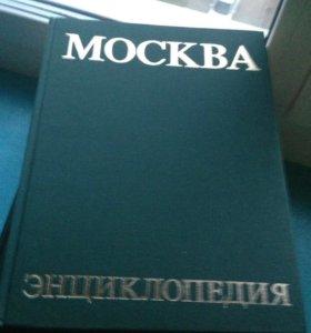 Москва энциклопедия