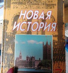 Учебник по истории