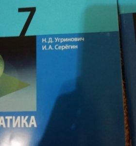 Информатика 7 класс рабочая тетрадь Угринович