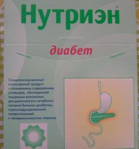 нутриэн
