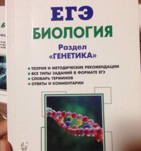 ЕГЭ и ОГЭ биология Кириленко