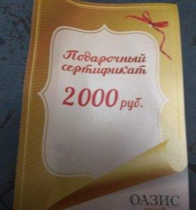 """Сертификат ставропольской фирмы """"Оазис тур"""""""