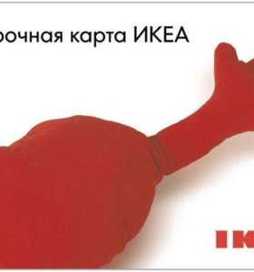 Подарочная карта Икеа на 7500р