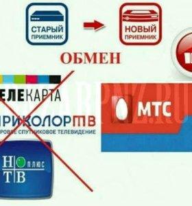 Обмен на МТС ТВ