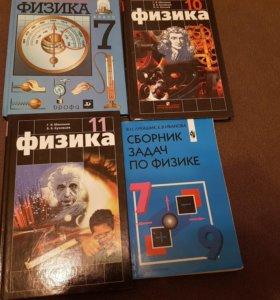 учебники физика 7 10 11, сборник задач 7 - 9