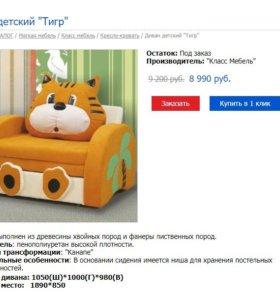 Детский диван. Мебель