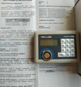 Дубликатор электронных ключей
