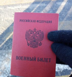 Военный билет законно