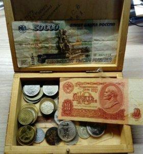 Монеты, банкноты :Советской, царской эпохи