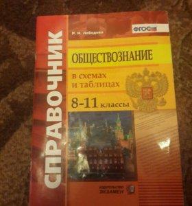 Обществознание 8-11класс Справочник Лебедева