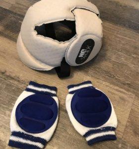 Шлем защитный + наколенники для малыша.