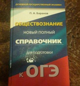 Обществознание Баранов Новый полный справочник ОГЭ