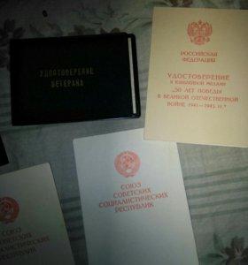 Ордена все с удостоверением, старые монеты