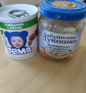 "Детское питание ""Тема"" и ""Бабушкино лукошко"""