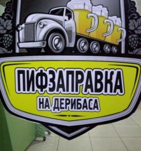 Продавец разливного пива на Кирзаводе