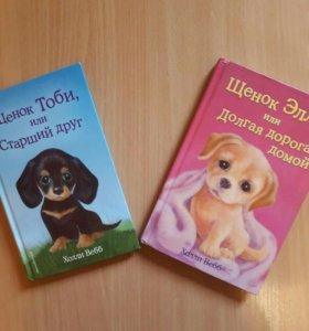 Книги Щенок Тоби и Щенок Элии