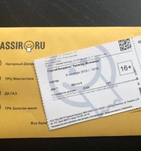 Билет на концерт Сергея Безрукова