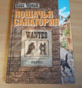 Книга Кошачья Санатория