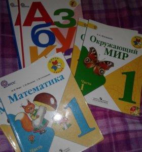 Учебники для первого класса